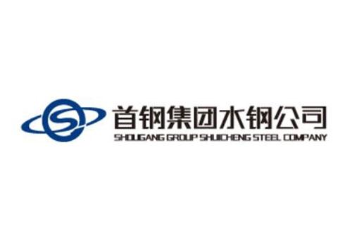 水城钢铁公司